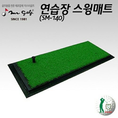 Thảm tập golf Swing