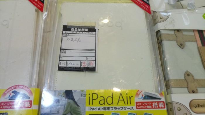 Bao da Ipad & Iphone hàng Nhật mang về .1