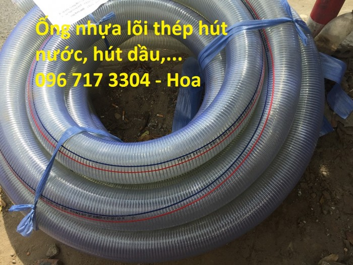 Ống bơm xăng dầu, ống hút dầu, ống nhựa thép chịu dầu Phi 1502