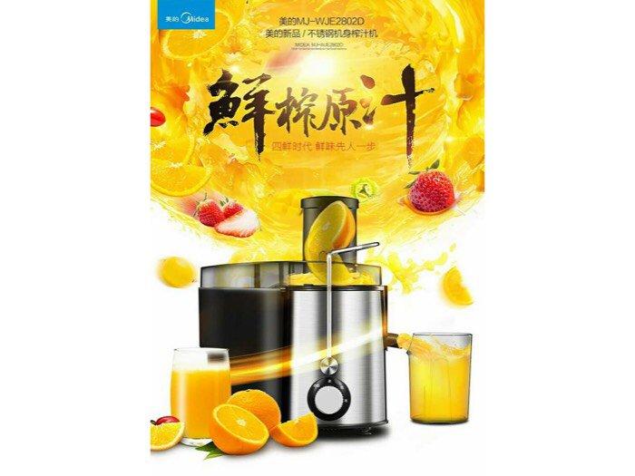 Máy ép hoa quả Media hàng nội địa China1