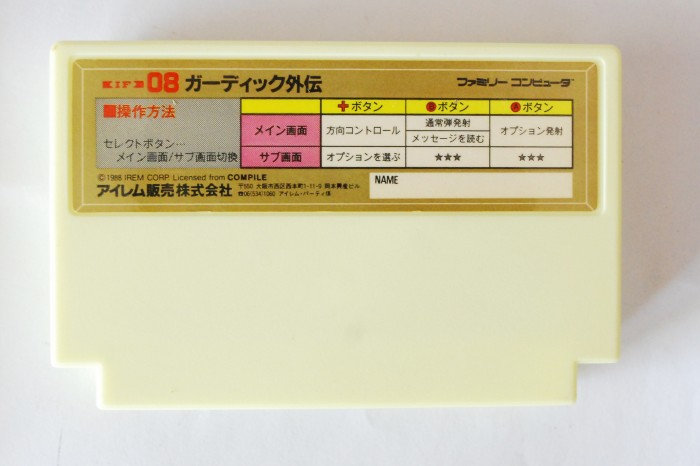 Băng Famicom Guardic Gaiden1