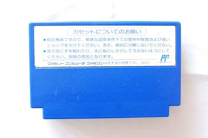 Băng Famicom Tokkyuu Shirei Solbrain0