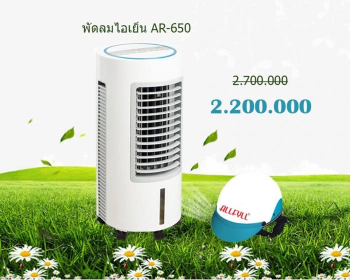 Khuyến mãi máy làm mát Allfyll Thái Lan1