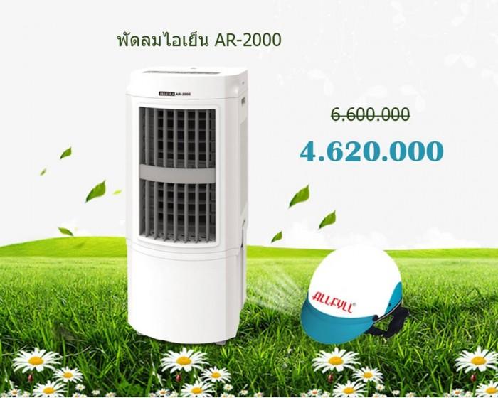 Khuyến mãi máy làm mát Allfyll Thái Lan2