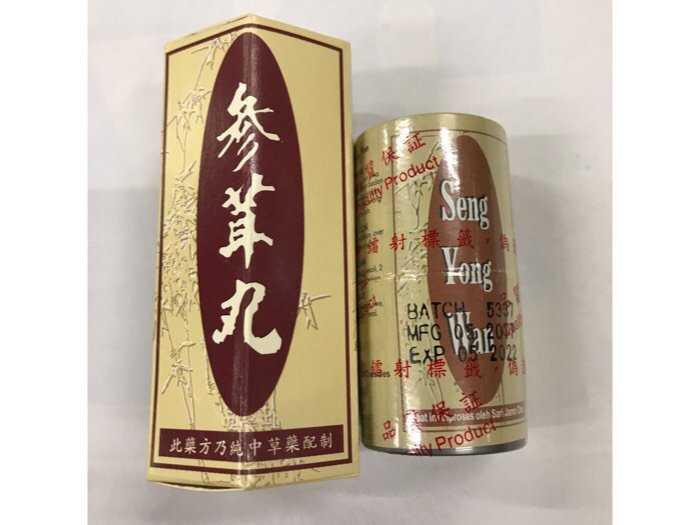 Sâm nhung hoàn (seng yong wan)2