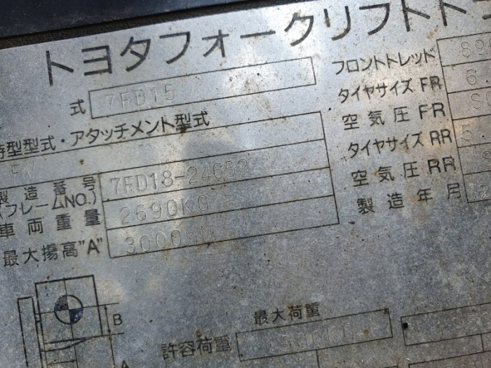 Xe Nâng Dầu Hiệu TOYOTA 7 FD 15 , Nhật Bản ( Đã Qua Sử Dụng )3