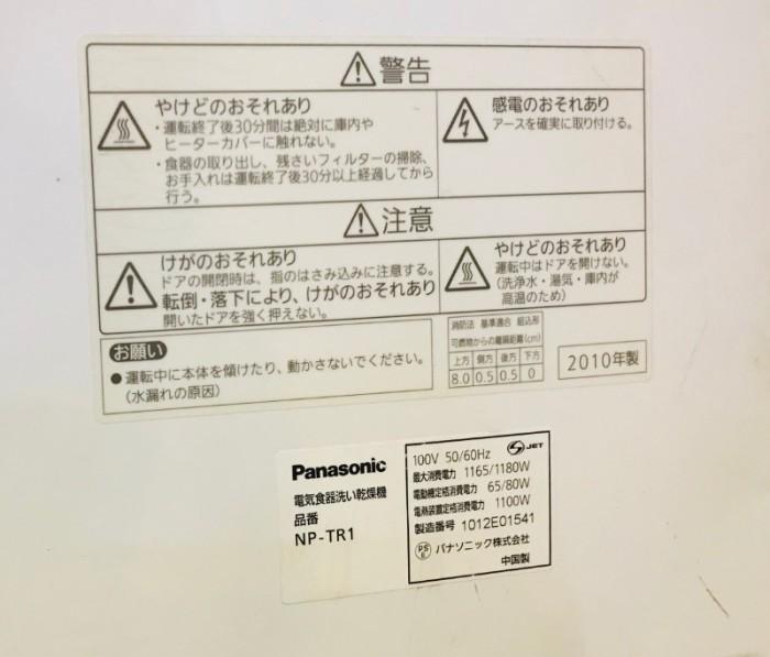 Máy rửa chén nhật PANASONIC NP-TR1 diệt khuẩn ,khử mùi 2