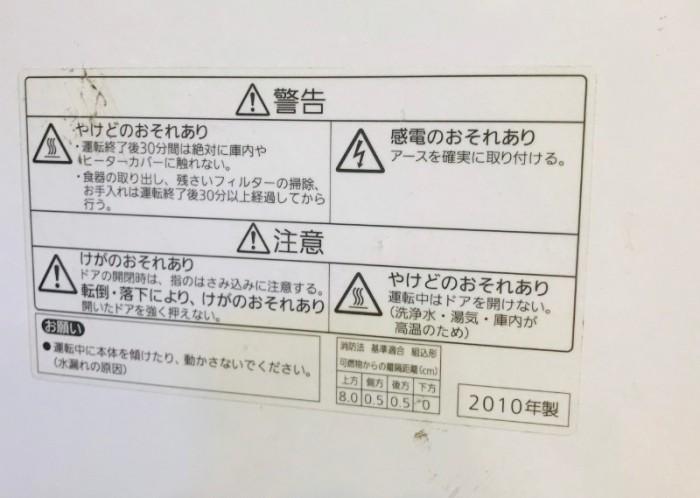 Máy rửa chén nhật PANASONIC NP-TR1 diệt khuẩn ,khử mùi 5