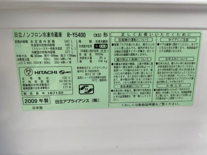Tủ lạnh HITACHI R-Y5400 543L mặt gương , hút chân không, cửa trợ lực5