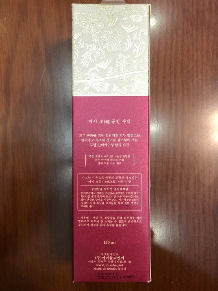 Nước hoa hồng Missha Cho Gong Jin xách tay Hàn Quốc3