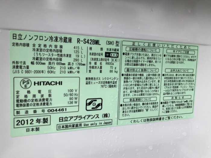 Tủ lạnh nội địa Hitachi R-S42BML 415 L đời 2012 ,công nghệ mới  #S42BMTtủ lạnh 5 cánh vừa đẹp trong lẫn ngoài mà còn tiết kiệm điện. Tủ còn mới >90% mặt trước không trầy xước, tiết kiệm điện 210kwh/năm 1 ngày chưa đến 1 số điện nha  Ngoài ra, khi mở cửa t0