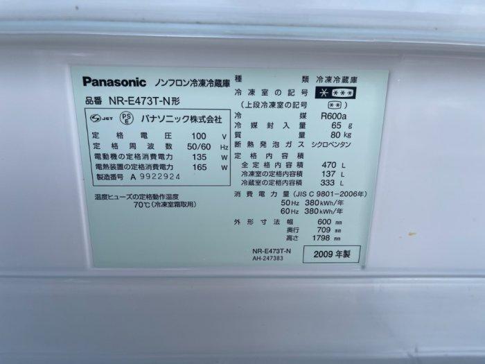 Tủ lạnh nội địa PANASONIC NR-E473T-H dung tích hiếm 470L,  có tiết kiệm điện3