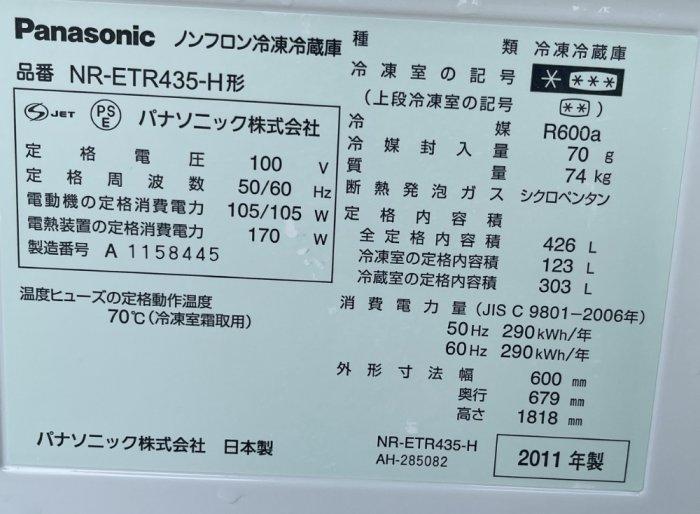 Tủ lạnh nội địa Nhật PANASONIC NR-ETR435 426Lít, 5 cánh, date 20110