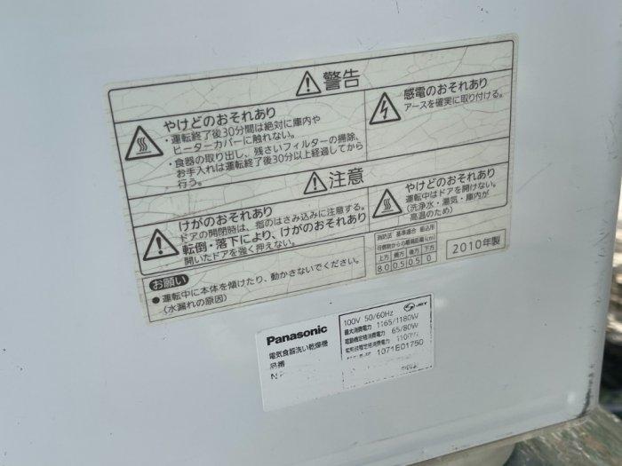 Máy rửa bát PANASONIC NP-TR3- DATE 20100