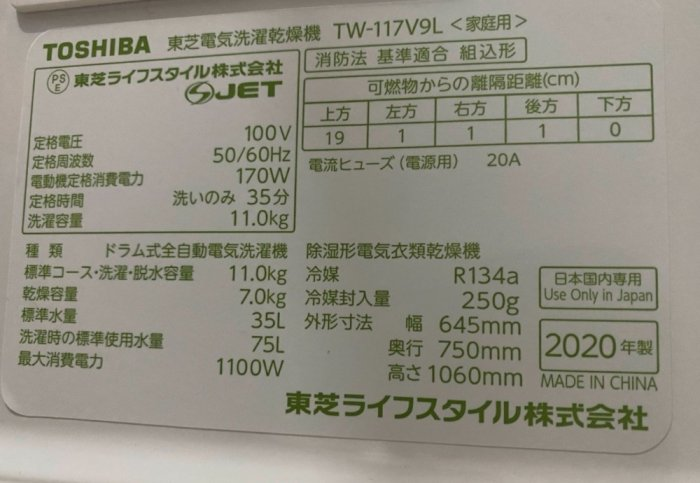 Máy GIẶT TOSHIBA TW-117V9L giặt 11KG , sấy 7KG , hàng nội địa mới  100% FULL BOX0