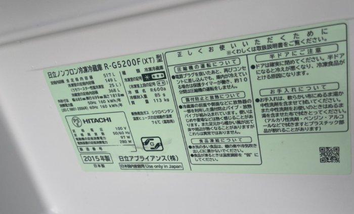 Tủ Lạnh Nội Địa Nhật HITACHI R-G5200F dung tích 517Lít ---Date 20150