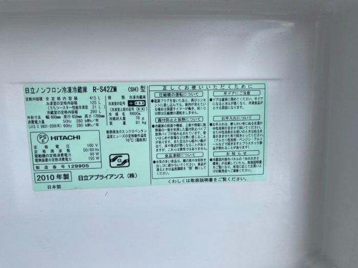 Tủ lạnh nội địa Nhật HITACHI R-S42ZM --415LIT--date 20100
