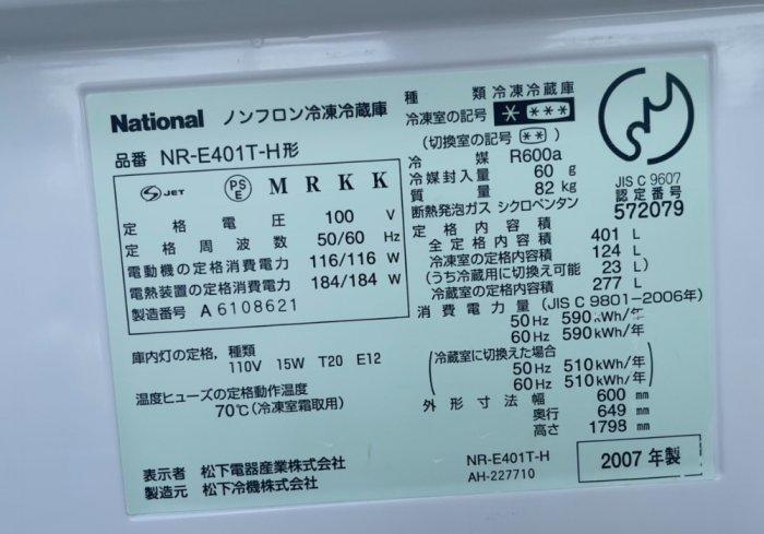 Tủ lạnh NATIONAL NR-E401T - DATE 2007 ,dung tích 401Lít0