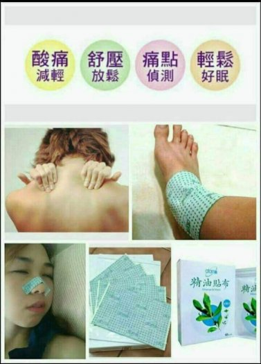 Miếng dán tinh dầu Atomy Ethereal Oil Patch0