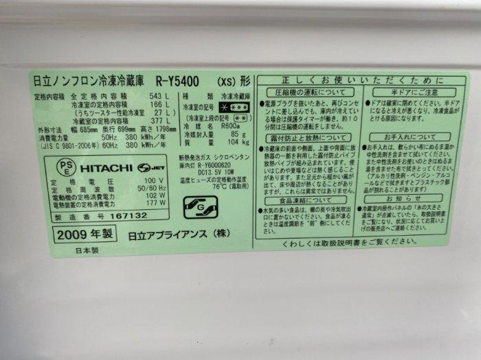 Tủ lạnh nội địa Hitachi 6 cánh Y5400 hút chân không mặt gương kính cường lực0