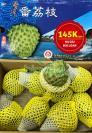 Na Đài Loan - hoa quả nhập khẩu Biovegi