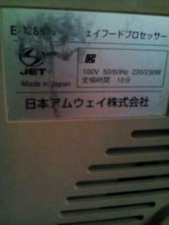 Máy xay thit loại lớn Nhật 100v