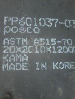 Tấm thép, thép đóng tàu A36 , 12x2000x12000mm