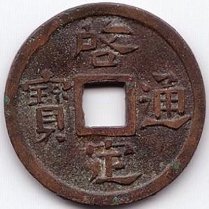 Khải Định 1916-1925