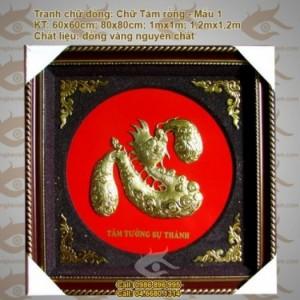 Tranh Chữ Tâm hóa rồng 60x60cm bằng đồng
