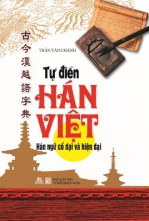 Tự điển Hán Việt (Hán ngữ cổ đại & hiện đại)