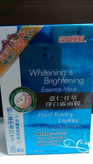 Mặt nạ Dr. Morita Whitening & Brightening  Essence Mask