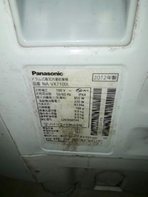 Máy giặt nội địa Panasonic NA-VX7100 - Model 2012