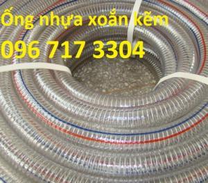 Chuyên cung cấp Ống nhựa lõi thép Phi 60