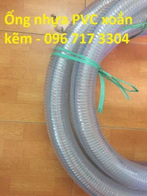 Ống nhựa lõi thép Hàn Quốc Phi 200 giá rẻ