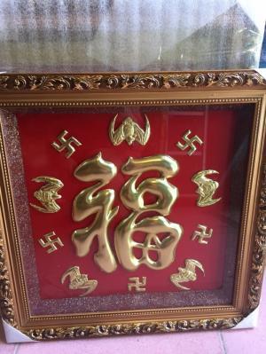 Tranh đồng Chữ Phúc phong thủy,Ngũ Phúc Lâm Môn nền đỏ