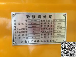 Máy phun vữa trát tường ZP380 giá rẻ