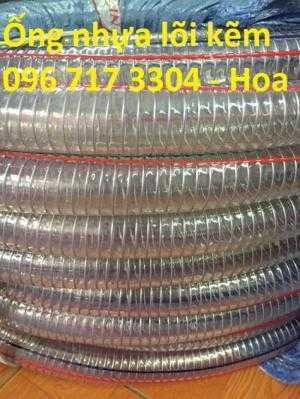 Ống nhựa mềm lõi thép chịu xăng dầu Phi 20, Phi 25, Phi 27, Phi 32,....