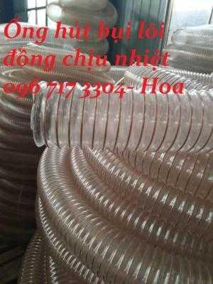 Ống nhựa PU lõi đồng D100, D125, D150, D200 giá tốt nhất thị trường