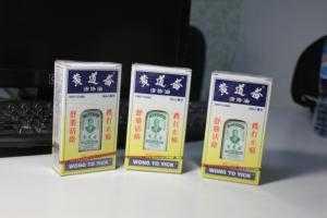 Bán dầu Wong To Yick (Huỳnh Đạo Ích) (Hongkong)
