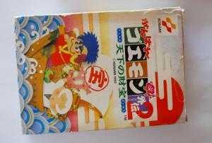 Game Famicom Ganbare Goemon Gaiden 2 - Tenka No Zaihou
