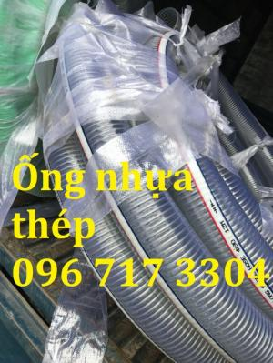 Ống nhựa mềm lõi thép Phi 150 chất lượng cao giá rẻ