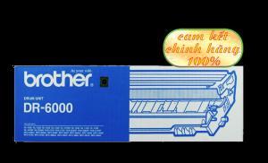 CỤM TRỐNG BROTHER DR 6000 sử  dụng cho các dòng máy Brother: HL 1240/1250/2500/1270N/1430, MFC 8600/9600/9760/9880.