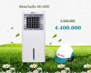 Khuyến mãi máy làm mát Allfyll Thái Lan