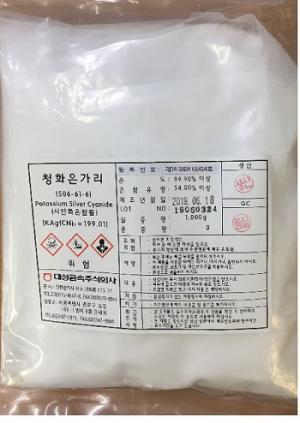 Cần bán Muối bạc KAg(CN)2 Hàn Quốc