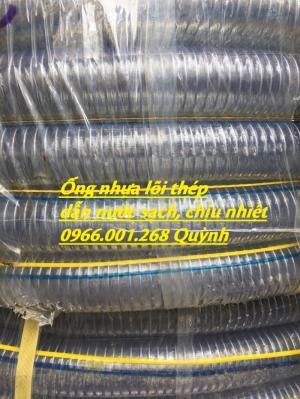 Ống nhựa mềm lõi thép Hàn Quốc phi 32,phi 38,phi 42,phi 50,phi 60 giá rẻ