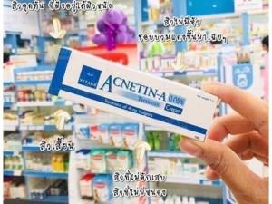 Kem trị mụn Acnetina
