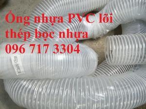 Ống hút bụi PVC lõi thép bọc nhựa co giãn đàn hồi giá rẻ